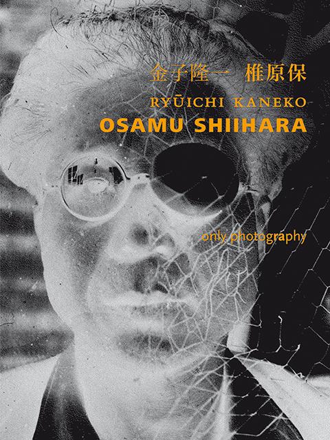 Osamu Shiihara: Ryūichi Kaneko